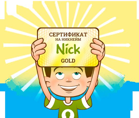Сбербанк сертификат на подарок 31
